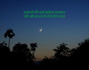 Crescent_Moon_2558144570