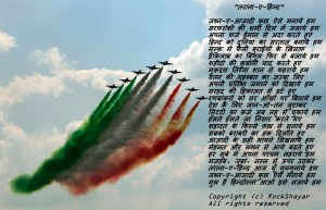 aircraft_indian_flag_smoke