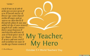 Happy-Teachers-Day-Greeting-2013