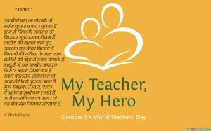 Happy-Teachers-Day-Greeting-2013