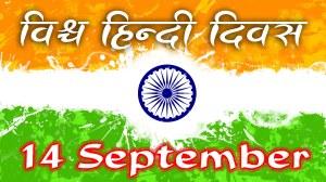 world-hindi-day-Vishwa-Hindi-Diwas-14th-september