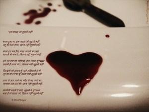 painful_love_by_triangularlove-d3lg2yk