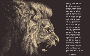 the angry lion (1)