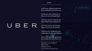 uber cab peom by RockShayar