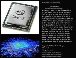 Microprocessor poem