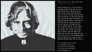 Poem on Kalam sahab