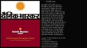 bhaskar poem