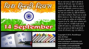 Hindi day poem