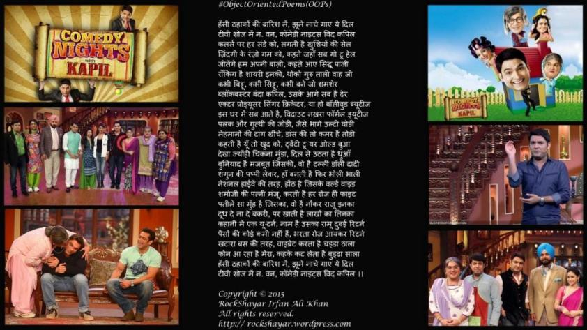 Comedy-nights-with-kapil poem cmpressed.jpg